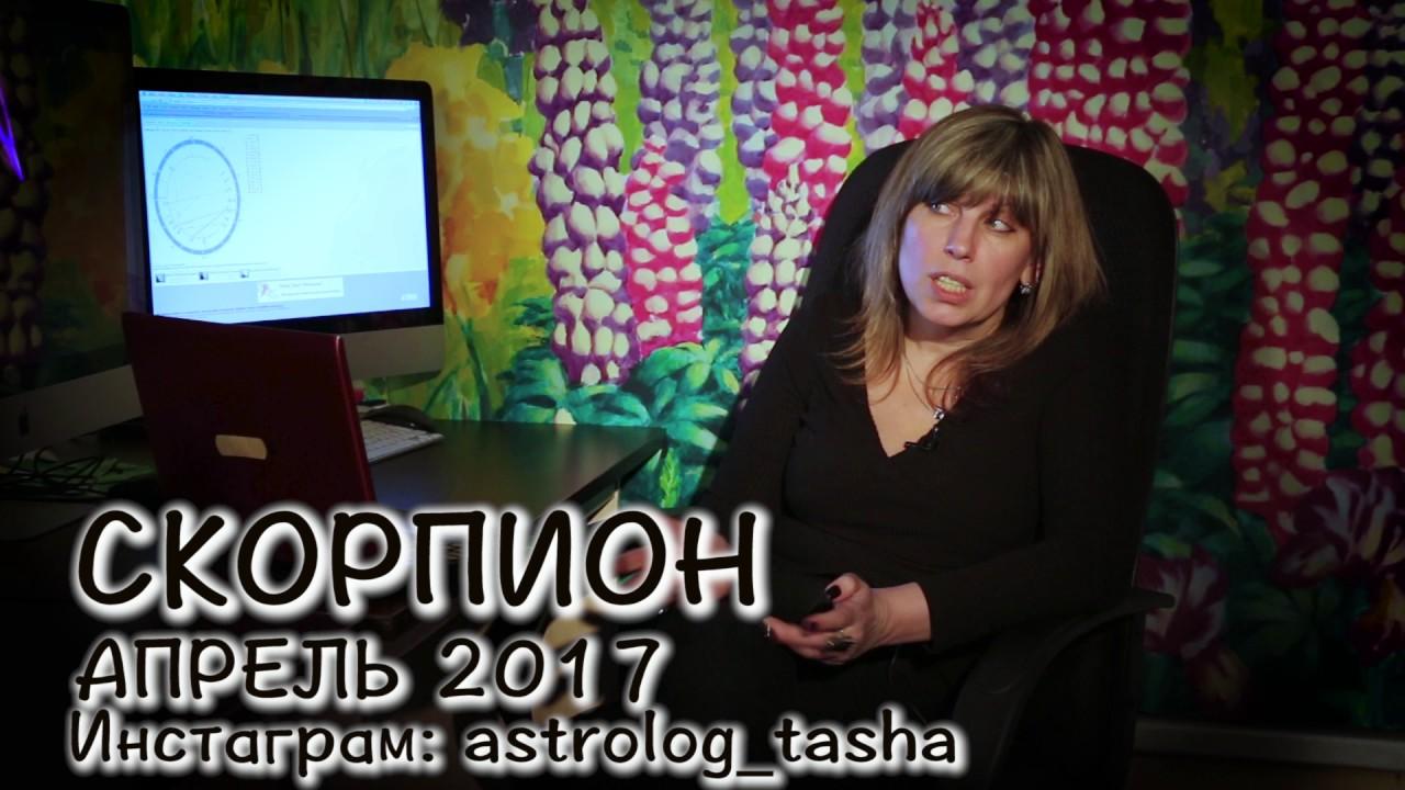 гороскоп на апрель для скорпионов