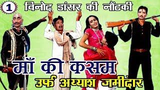 भोजपुरी नौटंकी | माँ की कसम उर्फ़ अय्याश जमींदार (भाग-1) | Bhojpuri Nautanki
