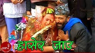 Hashera jau By Khem Raja and Bishnu Majhi