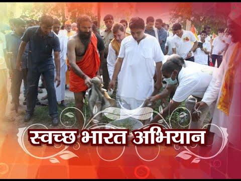 Swachh Bharat Abhiyan   Swami Ramdev (Part 1)