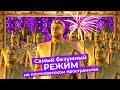 Культ личности в Туркменистане. Диктаторы, у которых снесло крышу: Бердымухамедов и Туркменбаши
