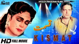 KISMAT B/W (FULL MOVIE) - SANTOSH KUMAR & MUSSARAT NAZEER - OFFICIAL PAKISTANI MOVIE
