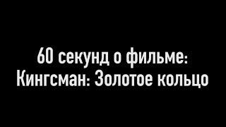 60 секунд о фильме: Кингсман: Золотое кольцо