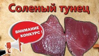 Соленый тунец, простой рецепт / конкурс на самый оригинальный салат