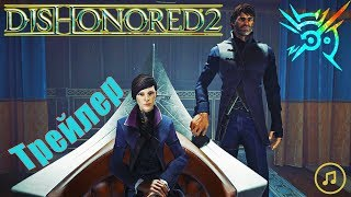 Dishonored 2 - Трейлер прохождения