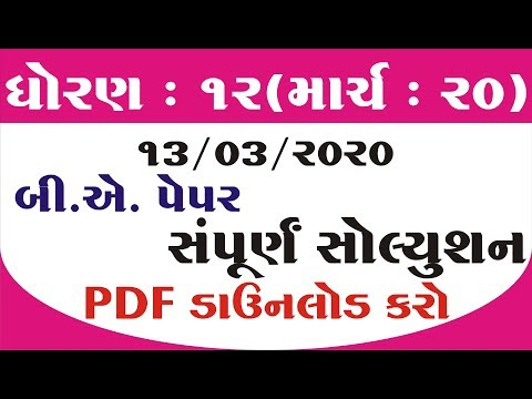 5:00 AM - Current Affairs Quiz 2020 by Bhunesh Sir | 20 January 2020 | Current Affairs Today from YouTube · Duration:  22 minutes 49 seconds