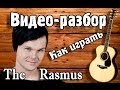 Как играть Rasmus Living In A World Without You Guitar Lesson урок на гитаре видео разбор mp3