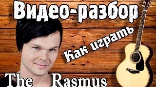 Как играть Rasmus-Living In A World Without You,guitar lesson, урок на гитаре, видео разбор