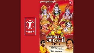 Alakh Dhani Ni Aarti