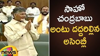 Chandrababu Naidu Speech