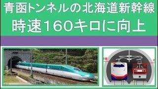 青函トンネルの北海道新幹線通過速度を時速160キロに向上させる計画