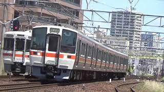 「いつまで元気に走るのか…」311系G15編成 JR東海 東海道本線 熱田駅 通過