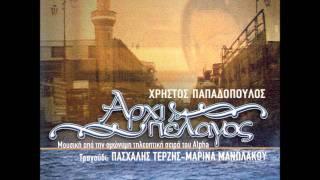 Pasxalis Terzis & Marina Manwlakou - Arxipelagos 2004 (Cd Rip) HQ