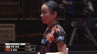 【プレイバック】世界卓球2017ドイツ 伊藤美誠vs朱雨玲