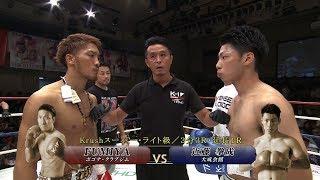【OFFICIAL】FUMIYA vs  近藤 拳成 Krush.102/Krushスーパー・ライト級/3分3R・延長1R