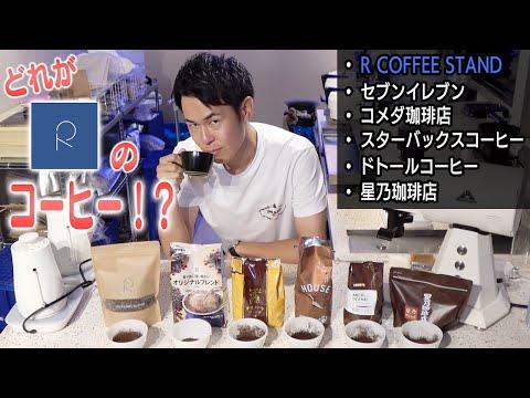 【絶対外せない】コーヒーって味違うの!?ききコーヒー!!!