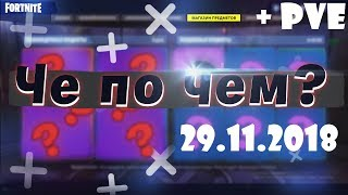 ❓ЧЕ ПО ЧЕМ 29.11.18❓ МАГАЗИН ПРЕДМЕТОВ FORTNITE! НОВЫЕ СКИНЫ ФОРТНАЙТ? Ne Spit. Spt083