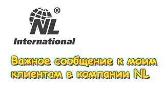 Важливе звернення до моїм клієнтам компанії NL. (1.19 р.) Сім'я Бровченко.
