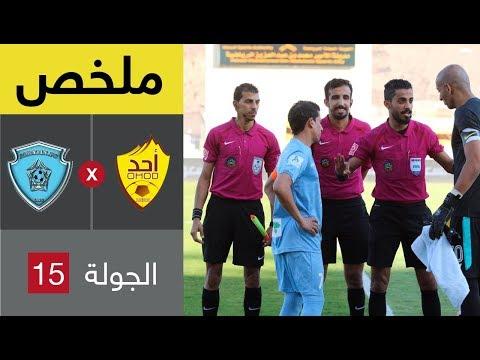 ملخص مباراة أحد والباطن في الجولة 15 من الدوري السعودي للمحترفين