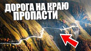 Это самая опасная дорога в мире
