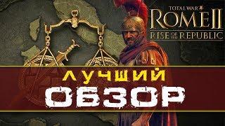 ОБЗОР всех особенностей и фракций Total War Rome 2  Rise of The Republic (Рассвет Республики)