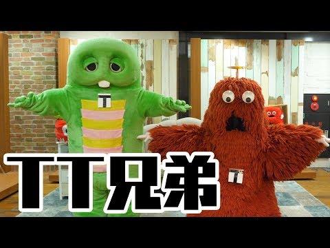 Tを探そう!チョコプラさんのTT兄弟をやってみた!【大流行中!?】
