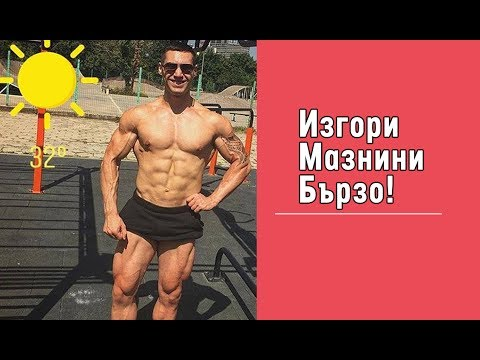 5 лесни Упражнения