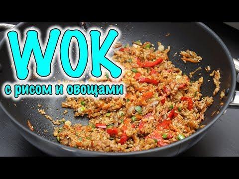 ВОК с рисом и овощами. WOK - Вкусно быстро и не вредно!