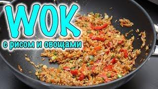 Вок с рисом и овощами. Вкусно быстро и не вредно! | Это просто