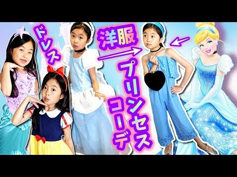 洋服で ディズニープリンセス コーデ チャレンジ🥰Disney Princess Bounding Challenge