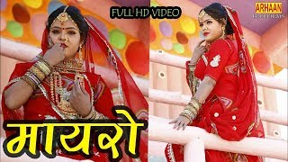 Mayro मायरो || निशा जैस्वाल का विवाह सांग || Latest Rajasthani Song 2019