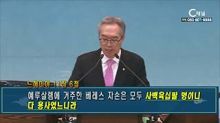백양로교회 김태영 목사  - 무명 용사들