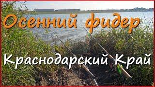 Ловля карася на фидер в октябре(Видео с рыбалки, происходившей в начале октября. Ловлю на фидер, рыба присутствует в небольшом количестве...., 2016-10-11T22:20:01.000Z)