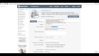 Как сделать красивый адрес для группы ВКонтакте
