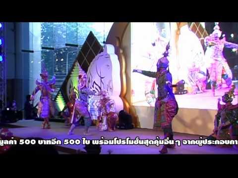 CLOSE-UP THAILAND งาน ปตท.รวมพลคนรักษ์หมากรุกไทย 2556 06-09-56