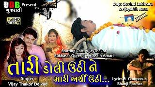 Vijay Thakor (Delvad) Tari Doli Uthi Ne Mari Arthi Uthi   Full Song    UDB Gujarati