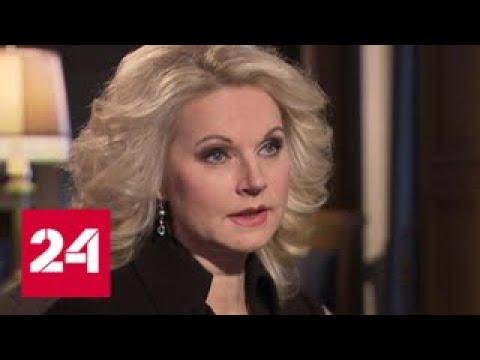 Татьяна Голикова: Счетная палата выявила увеличение нарушений концу года - Россия 24