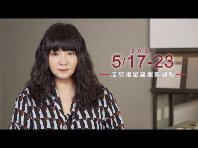 5/17-5/23|星座運勢週報|唐綺陽