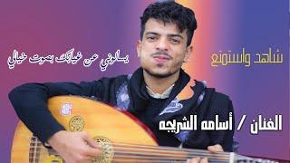 شاهد / (يسألوني عن غيابك )بصوت خيال الفنان أسامه الشريجه جلسه نار