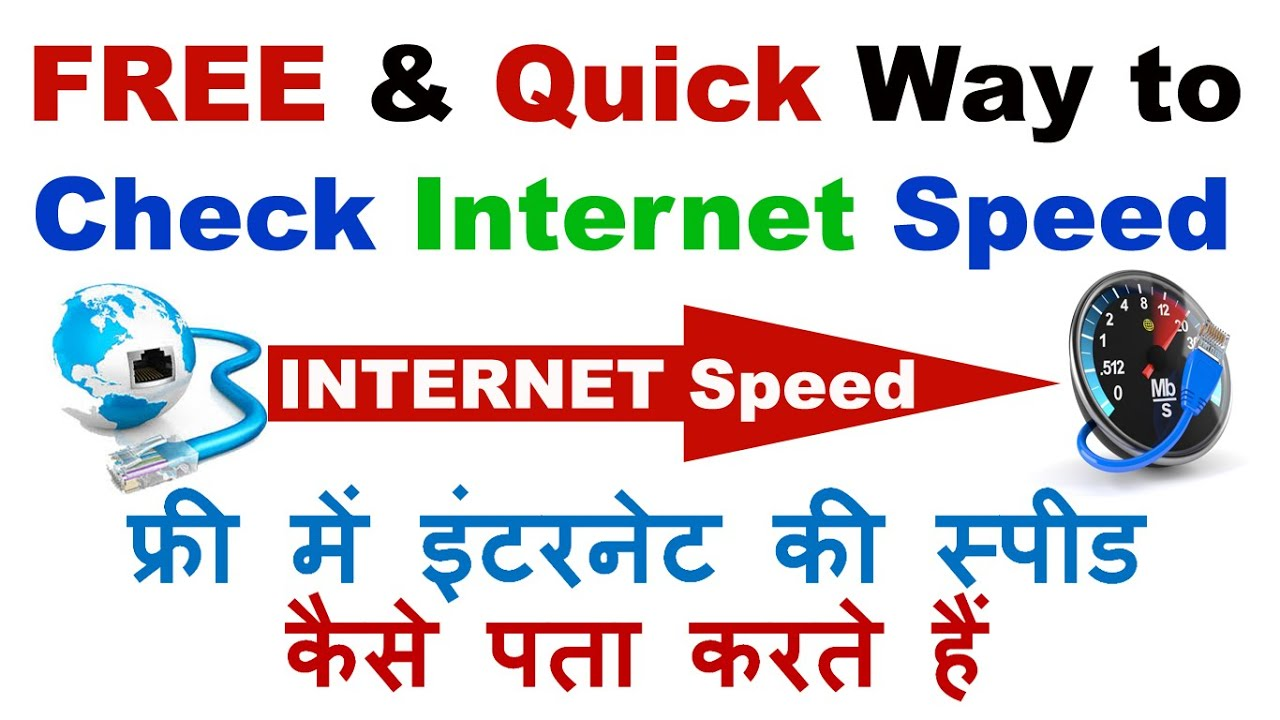 check my internet: