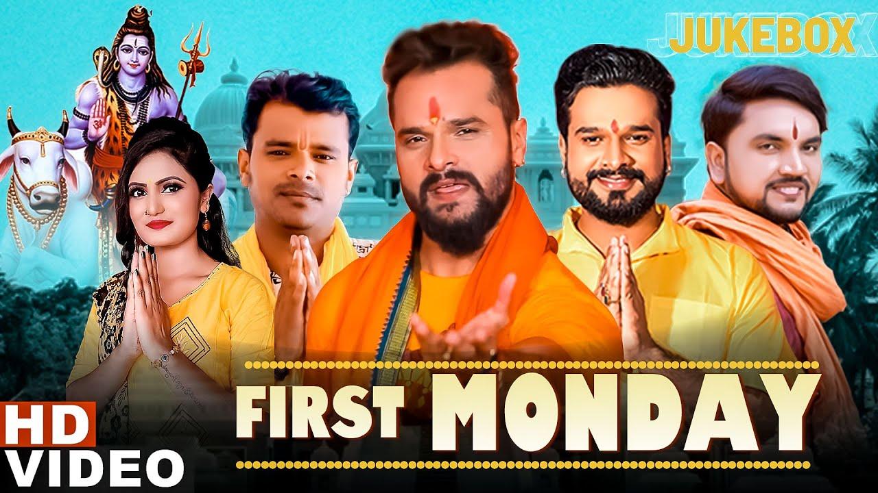 First Monday | New Bolbam Song 2021 | Khesari Lal | Pramod Premi | Gunjan Singh | Bolbam New Song