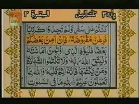 Tilawat Quran with urdu Translation-Surah Al-Baqarah (Madani) Verses: 282-286
