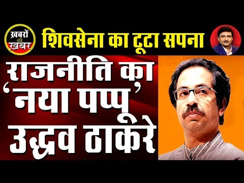 Uddhav Thackeray is