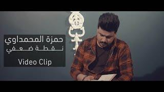 حمزة المحمداوي - نقطة ضعفي (حصرياً)   2020  Offical Video Clip