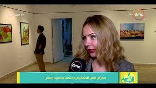 8 الصبح - معرض للفن التشكيلي بمتحف محمود مختار للفنانة التشكيليلة