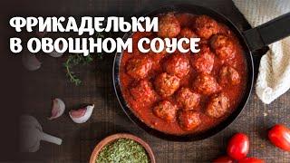 Фрикадельки в овощном соусе видео рецепт | простые рецепты от Дании