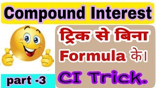 Compound Interest की एक और ट्रिक || Si and Ci Trick In Hindi || BY VK MATH.