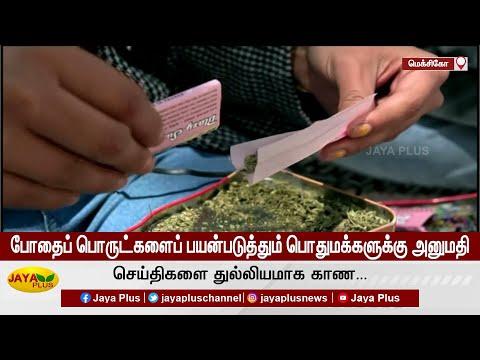 உலகச் செய்திகள்   இரவு 8 மணி செய்திகள்   30.06.2021   Tamil World News   Jaya Plus