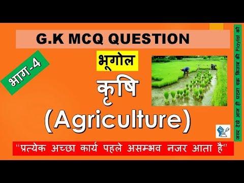 कृषि Agriculture || mcq |uppcs| ssc cgl | 2017 exams