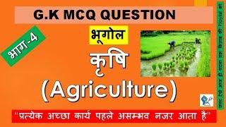 कृषि Agriculture    mcq  uppcs  ssc cgl   2017 exams